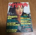 여성중앙 1993.10월호  /실사진첨부/층2-1