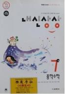 내신상상 중학수학 7-가 (2006) [견본용 / 연구 자료용]