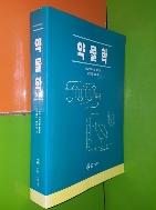 약물학 2004(8판)