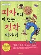 피자보다 맛있는 철학 이야기 - 생각이 쑥쑥! 논리가 술술! 초판 1쇄