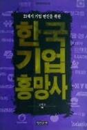 21세기 기업변신을 위한 한국기업흥망사