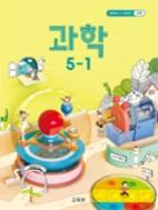 초등학교 과학 5-1 교과서