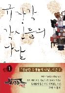 성균관 유생들의 나날+규장각 각신들의 나날 세트 [전4권]