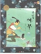 용궁에 간 어부 - 일본ㆍ말레이시아 이야기 (세계옛이야기 첫걸음, 03)   (ISBN : 9788974995300)