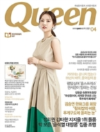 퀸 2021년-4월호 (Queen) (신241-6)