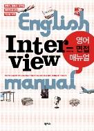 (항공사, 호텔, 외국계 회사의 취업을 위한) 영어 면접 매뉴얼 = English interview manual