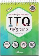 ITQ 엑셀 2010 (2017) : Win+ 시리즈 / 자동채점프로그램 제공