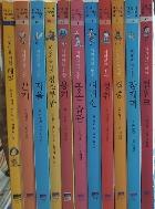 어린이 자기계발 동화 (11권)세트.아래참조