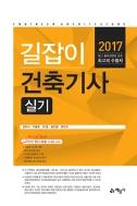 길잡이 건축기사 실기 (2017) (요약 핸드북 없음)