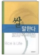 쌀을 말한다 - 우리에게 쌀은 단순히 사고파는 하나의 상품이기 전에 겨례의 혼이자 피와 살이다