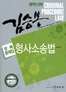 김승봉 형사소송법 판례문제집