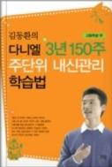 김동환의 다니엘 3년 150주 주단위 내신관리 학습법 - 고등학생 편 개방3쇄발행