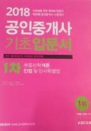 2018 공인중개사 기초입문서 1차★★비매품★★