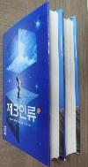 제3인류. 4  /사진의 제품 중 해당권  /상현서림 /☞ 서고위치 :KT 2  *[구매하시면 품절로 표기됩니다]