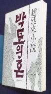 박토의 혼 /1판3쇄/ 사진의 제품  / 상현서림  ☞ 서고위치:gk 6 *[구매하시면 품절로 표기됩니다]