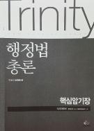 Trinity 행정법 총론 핵심암기장 -김정일 #