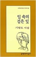 입 속의 검은 잎 / 기형도 / 1994.05(재판3쇄)