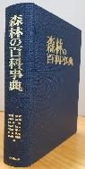 삼림백과사전(森林の百科事典)