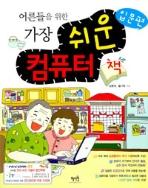 어른들을 위한 가장 쉬운 컴퓨터 책 (컴퓨터/큰책/2)