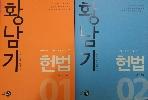 2014 황남기 헌법 기본서 세트 - 전2권