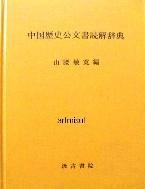 중국역사공문서독해사전 中國歷史公文書讀解辭典