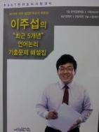 2016대비 이주섭의 최근 5개년 언어논리 기출문제 해설집