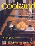 쿠켄 2003년-11월호 No 84 (Cookand) (신70-2)