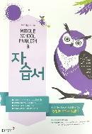 동아출판 중학교 영어 3 교과서 자습서 이병민외 2015개정 2020