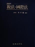 2009 세법 국제법
