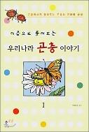 이름으로 풀어보는 우리나라 곤충 이야기 1 - 곤충박사가 들려주는 곤충의 유래와 습성 1판1쇄