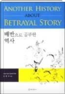 배반으로 공부한 역사 - 배반이라는 주제로 역사적 사건을 정리한 스토리북 초판1쇄