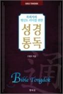 성경통독 (목회자와 평신도 리더를 위한)▼/통독원[1-110020]
