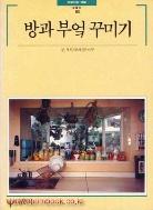 빛깔있는 책들 80 방과 부엌 꾸미기 (408-4)