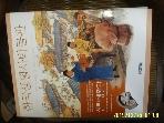 사계절 / 한국생활사박물관 05 신라생활관 -사진.설명란참조