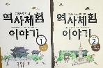 교과서로 만나는 역사체험 이야기(1~2) - 전2권 (1. 수도권 편 / 2. 전국 편)