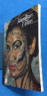 Fleurus 57   Maquillages Visages (Spanish Edition)9782215008910  / 사진의 제품  / 상현서림  / :☞ 서고위치:RK 3 * [구매하시면 품절로 표기됩니다]