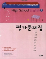 고등학교 영어 2 평가문제집 (연구용)