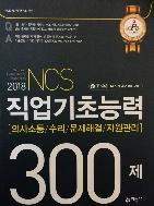 2018NCS직업기초능력300제