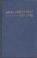 북한문학교과서 / 사회주의적 문학예술에서 생활묘사 (1979 .5.10) / 주체적 문학예술 (1984 .2 .10) 류만,과학백과사전출판사