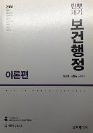 2016 민경애 민뽀개기 보건행정(이론편+문제편) (전2권)
