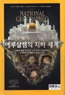 내셔널 지오그래픽 2019.12