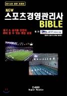 New스포츠경영관리사Bible(2014).번호4