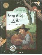 도토리와 호박 - 라 퐁텐의 지혜 동화 (세계옛이야기 첫걸음, 01) [개정판]   (ISBN : 9788974995287)
