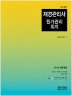 2018 국가공인 재경관리사 대비 : 원가관리회계 - 2018년 개정 기준서 반영