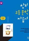 창비 고등 문학 자습서 최원식외 (2019)