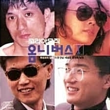 민해경, 이범학, 윤영로, 강인원 / 코리아뮤직 옴니버스 I