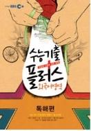 EBS 수능기출플러스 외국어영역 : 독해편 (본책 + 정답과 해설) (2012)