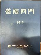 2015 선린 인터넷 고등학교 명부 (전2권) #