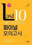 2020 Last 10 서울시 간호직 공무원 파이널 모의고사