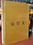 안성금작품집 1980~1985 -수목화 송수남 제자- 전부 흑백 수목화-저자 친필글씨 증정본- -초판-절판된 귀한책-아래사진참조-